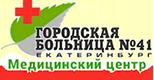 Медицинский центр противоопухолевого лечения ГБ №41 г. Екатеринбург
